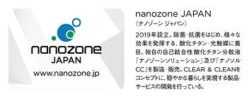 nanozone JAPAN