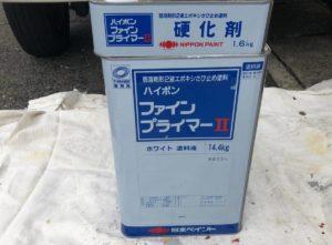 日本ペイント ハイポンファインプライマーⅡ 画像