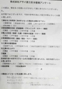 岐阜県岐阜市U様 アンケート回答用紙