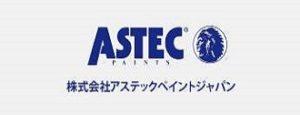 塗料メーカー アステック ロゴ画像