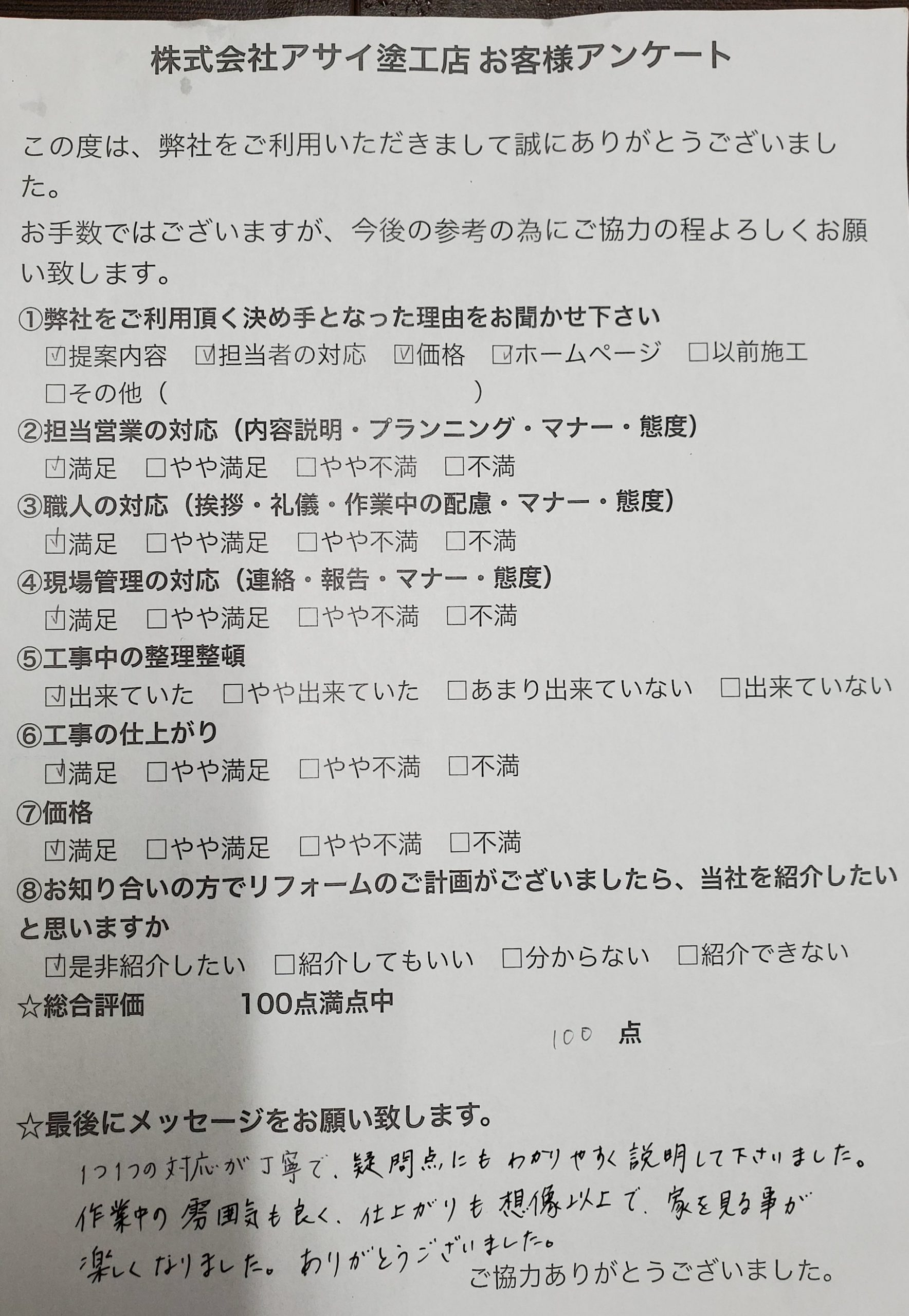 岐阜県瑞穂市K様邸 アンケート回答用紙