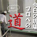 外壁下塗り施工写真 アイキャッチ画像