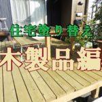 住宅塗り替え 木製品編