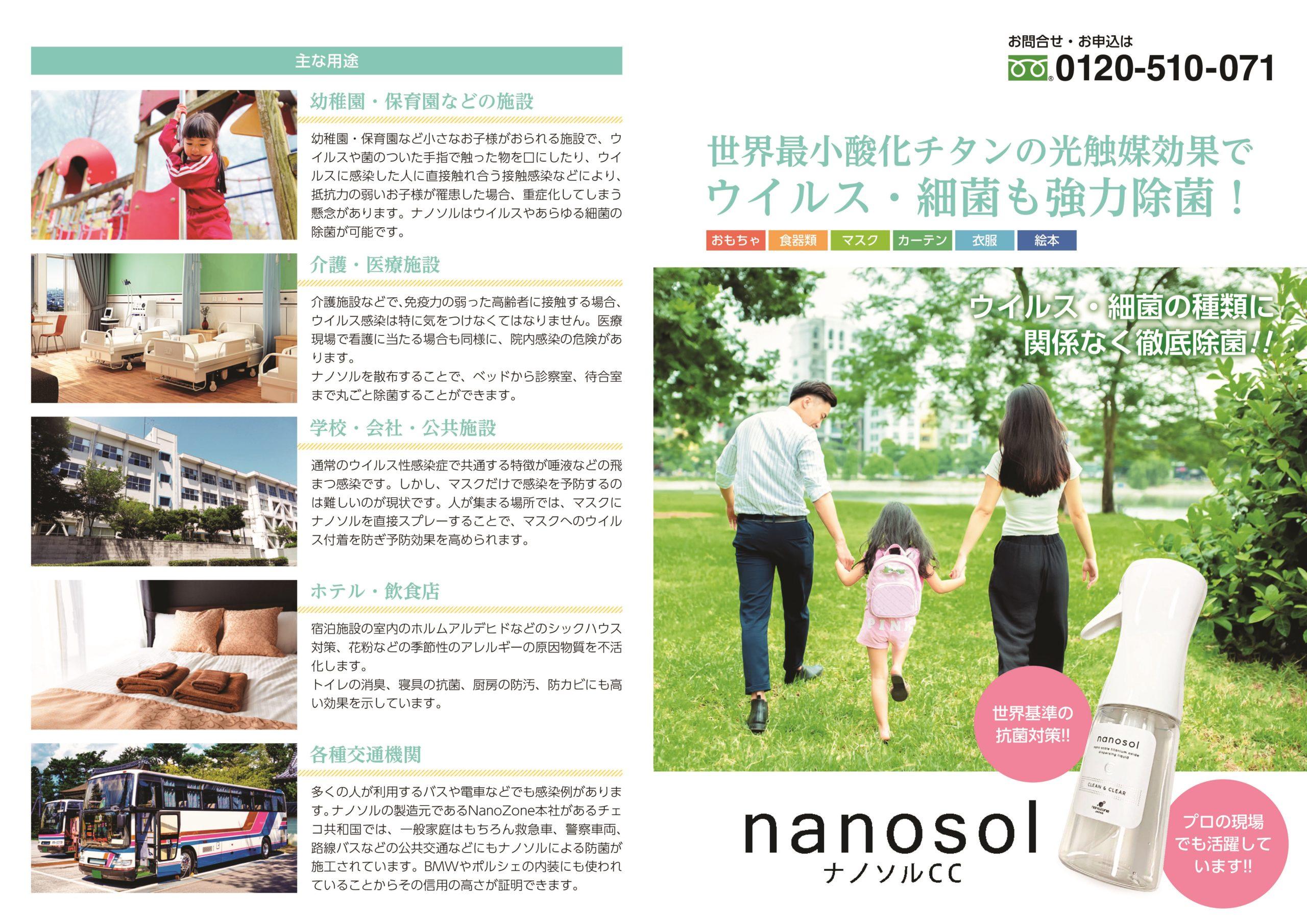 ナノソルCC_パンフレット_001