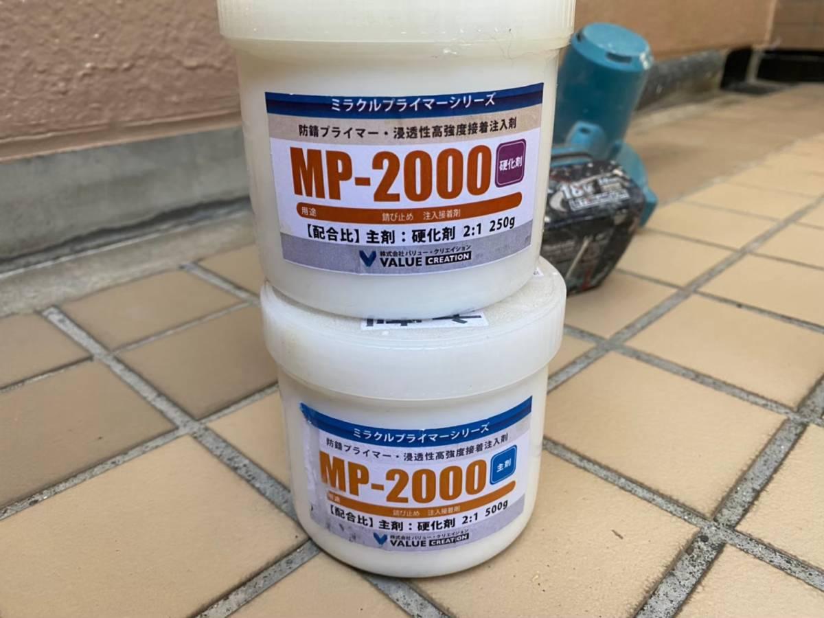 ミラクルプライマー MP-2000